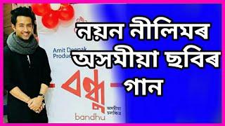 bandhu assamese movie    Nayan nilim    vivek bora   Dikshu sharma song