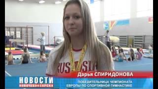 Новочебоксарская спортсменка Дарья Спиридонова – чемпионка Европы по спортивной гимнастике