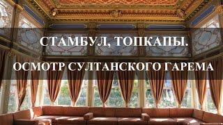 Стамбул, Топкапы  Осмотр султанского гарема(Султанский гарем располагался в стамбульском дворце Топкапы. Купить входные билеты без очереди https://goo.gl/OsdVB..., 2016-09-22T10:36:53.000Z)