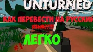 [ГАЙД] Как перевести Unturned на русский язык!!!