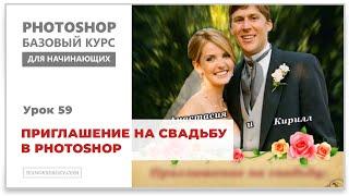 Приглашение на свадьбу в Photoshop
