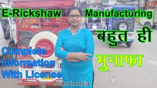 e rickshaw manufacturing business idea, high return business ideas, e vehicles making, electric car