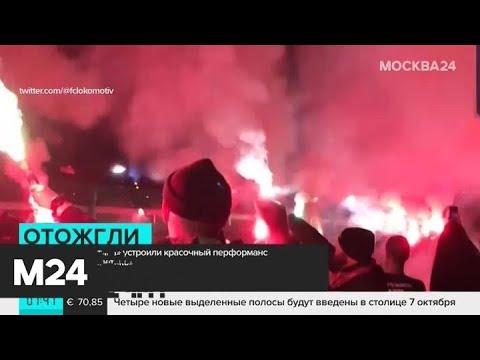 "Фанаты ""Локомотива"" встретили команду огненным коридором - Москва 24"