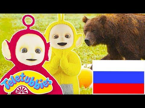 Телепузики На Русском | Развивающий фильм для детей на русском языке | Телепузики Игра