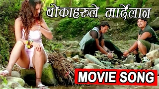 बोकाहरुले मार्देलान् | Comedy Scene | Nepali Movie | BINDAAS