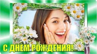 Летний ДЕНЬ РОЖДЕНИЯ.  Красивое ромашковое поздравление с Днем рождения летом.  Смотреть клип песни.
