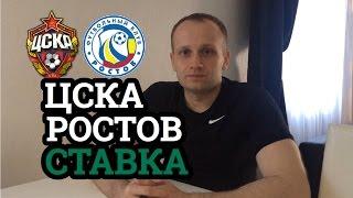 ПРОГНОЗ ФУТБОЛ | РОССИЯ | ЦСКА - РОСТОВ | СТАВКИ НА СПОРТ