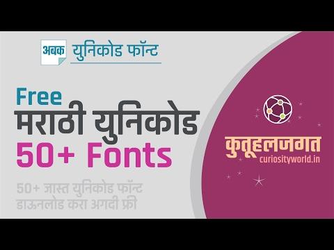 Font: 50+ Free Unicode Fonts Marathi
