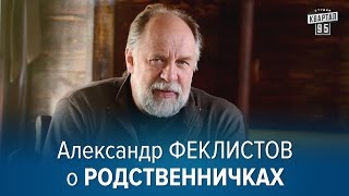 Александр Феклистов о новом сериале Родственнички.