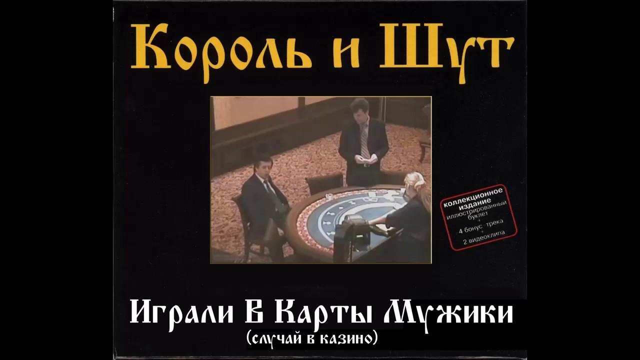 Видео прикол тень рук мужики играют в карты как играть в азу карты видео