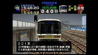 【TAS】電車でGO!プロフェッショナル仕様part21(京都線新快速221系)【ゆっくり実況】