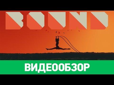 Обзор игры Bound