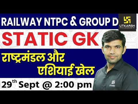 Commonwealth and Asian Games | Static GK | Railway NTPC & Group D Special | By Narendra Sir