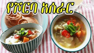 Ethiopian vegetable soup (Shorba) - የአትክልት ሾርባ አሰራር