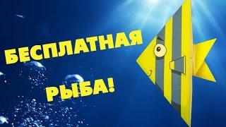 """Оригами """"Рыба"""". Поделка рыбка из бумаги. Origami Fish."""