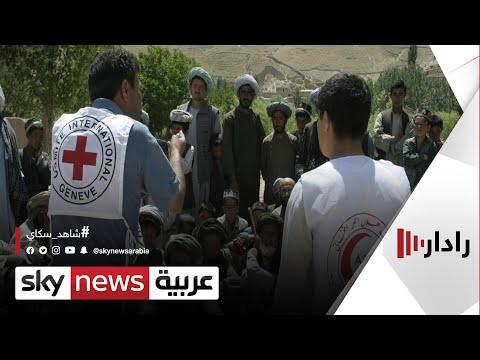 إضافة الصحفيين وعمال الإغاثة لبرنامج اللاجئين الأفغان | #رادار  - 21:54-2021 / 8 / 2