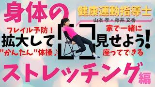 """フレイル予防! 家で一緒に 座ってできる""""かんたん""""体操♪(3)~ストレッチ編~"""