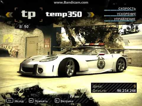 NFS Most Wanted 2005, все автомобили