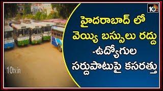 హైదరాబాద్ లో వెయ్యి బస్సులు రద్దు -ఉద్యోగుల సర్దుపాటుపై కసరత్తు | 1000 Buses Cancelled in Hyderabad