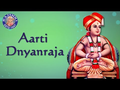 Sant Dnyaneshwar Aarti With Lyrics - Sanjeevani Bhelande - Marathi Devotional Songs