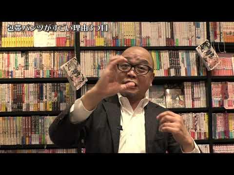 【日本の小さなパンツ屋が世界の一流に愛される理由(ワケ)】野木志郎がビジネスと人生の成功の秘訣を解説!【開運文禄堂】