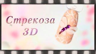 Дизайн ногтей: Стрекоза 3д гелем. Весенний маникюр c 3D гелем (PLASTILINE Nail Art) ЗD ПЛАСТИЛИН
