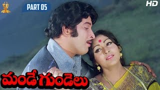 Mande Gundelu Telugu Movie Full HD Part 5/12 | Sobhan Babu | Krishna | Latest Telugu Movies