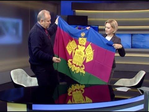 Гендиректор компании «Символ» Сергей Бабенко: окончательную версию флага Кубани сделала наша фирма
