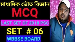 Madhyamik physical science suggestion 2018// madhyamik 2018 suggestion physical science