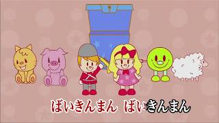 任天堂 Wii Uソフト カラオケJOYSOUND いくぞ!ばいきんまん 中尾隆聖 カ...
