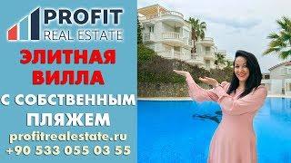 Элитная недвижимость в Турции. Продажа виллы в роскошном комплексе от собственника