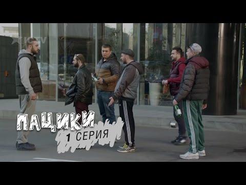 Пацики - 1 серия