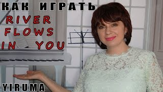 Download Как играть RIVER FLOWS IN YOU Yiruma Ли Ру Ма  на пианино ПОДРОБНЫЙ РАЗБОР Ноты Видеоурок Mp3 and Videos
