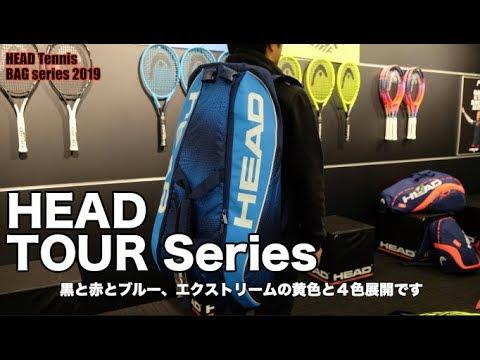 HEAD Tennisツアー選手も愛用するHEAD定番ラケットバッグシリーズ