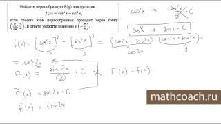 Решение B15 - найти первообразную. Подготовка к ЕГЭ по математике 2014