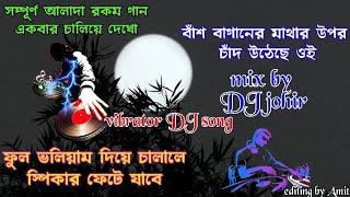 new-vibrator-bengali-dj-song-bash-baganer-mathar-opor-chand-utheche-oi-mix-by-dj-amit-udaynarayanpur
