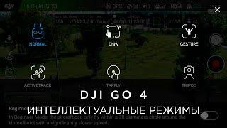 интеллектуальные режимы на примере DJI Phantom 4 Pro