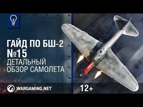 видео: Вооружен и очень опасен. Гайд по БШ-2. world of warplanes