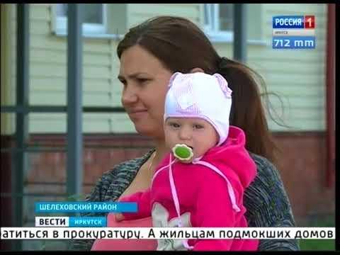 Выпуск «Вести-Иркутск» 12.07.2018 (18:40)