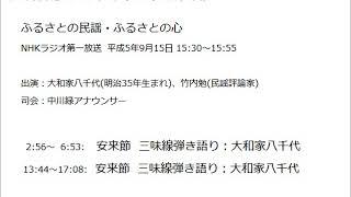 NHK第一放送「ふるさとの民謡・ふるさとの心」 平成5年9月15日 15:30~1...