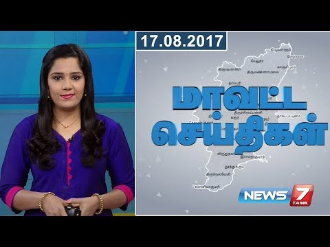 Tamil Nadu District News | 17.08.2017 | News7 Tamil