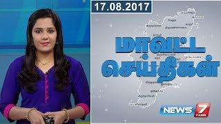 Tamil Nadu Districts News 17-08-2017 – News7 Tamil News