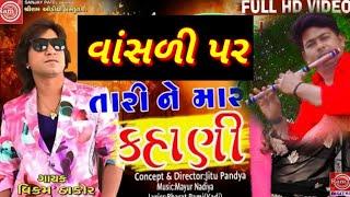 તારીને મારી કહાની    વિક્રમ ઠાકોર વાંસળી    Gujrati Songs Vikram Thakor    Bye Amit Flute Modhera.