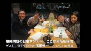 福岡伸一 前編「爆笑問題の日曜サンデー ここは赤坂応接間」