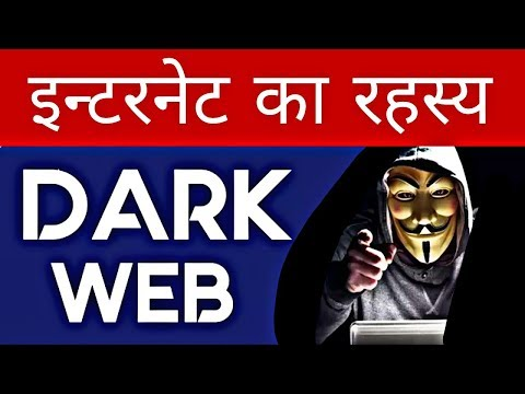 Hindi] Dark Web Is Illegal | Why I don't surf dark web | Reply to haters| Deepesh Rasik | 2018