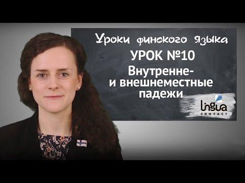 Уроки финского языка. Урок № 10. Внутренне- и внешнеместные падежи