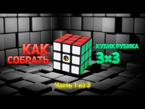 Как собрать кубик Рубика 3х3 - метод для новичков - часть 1 из 3