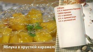 Яблоки в хрустящей карамели - Быстрые рецепты! - Готовим вместе