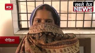 मऊ में प्राइवेट बस में महिला से गैंगरेप   Gang rape in Mau   sabsetejnews