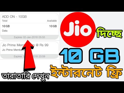 Jio 10 GB Free Data | How To Get? | Bangla